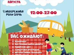 «Слуцк ТВ» проведёт 1 августа большой городской праздник (пикник)