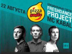 В «Pizza Smile» пройдёт вторая вечеринка