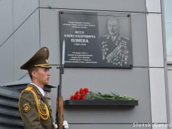 В Слуцке открыли памятную доску освободителю города. Приехал министр внутренних дел