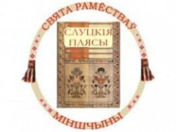Программа мероприятий областного праздника ремёсел
