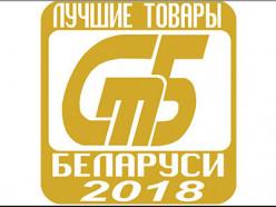 Продукция предприятий Случчины – в числе лауреатов конкурса