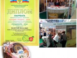 Масло и сыр «Слуцкого сыродельного комбината» признаны лучшими на международном конкурсе в Москве