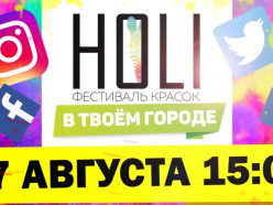 В Слуцке впервые пройдет фестиваль красок (обновлено)