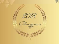 Стартовал конкурс «Работодатель года – 2018»