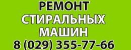 Ремонт стиральных машин, пылесосов, печей СВЧ - ИП Петров И.А.
