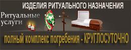 Салон «Ритуал» №65 в Доме Быта
