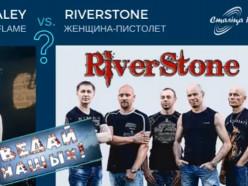 Слуцкая команда Riverstone вышла в финал конкурса на «Радио Столица»