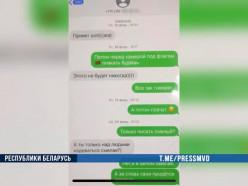 Жителя Слуцка оштрафовали на 290 рублей за оскорбительное сообщение члену семьи милиционера