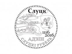 Случчан приглашают обсудить дизайн монет, которые планируется выпустить к 900-летию города