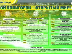 Программа мероприятий, посвященная празднованию Дня шахтера и 60-летию Солигорска