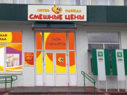 Объявляем об открытии! 15 января начал свою работу новый магазин «Смешные цены» по ул. Ленина, 185