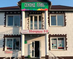 В Слуцке открывается магазин «Секонд ПЛЮС+»