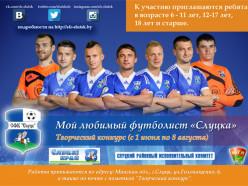 СФК «Слуцк» объявил о начале творческого конкурса