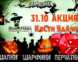 31 октября в магазине «ШапОчкин» у вас есть шанс получить желаемую вещь со скидкой 50%