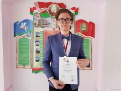 Одиннадцатиклассник из Слуцка стал призёром международной конференции молодых учёных