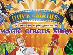 В Слуцк приезжает цирк «Sirius»