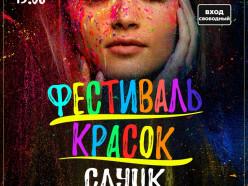 В Слуцке 1 августа пройдёт фестиваль красок