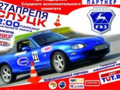 27 апреля в Слуцке состоится 1-й этап чемпионата по скоростному маневрированию