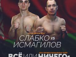 Случчанин Никита Слабко проведёт первый профессиональный бой по ММА