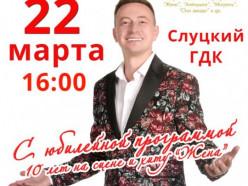 В Слуцком ГДК выступит Сергей Славянский (дата изменена)