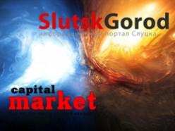 Интеграция объявлений Slutsk-Gorod и Капитал