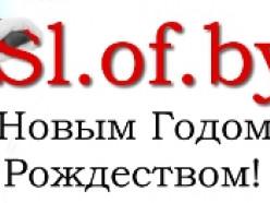 Необычное поздравление от slutsk-gorod.by