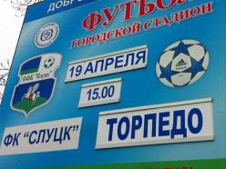 Первая домашняя игра: «Слуцк» встретится с «Торпедо-БелАЗ»