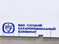 Слуцкий сахарорафинадный комбинат вошел в ТОП-20 самых прибыльных ОАО страны
