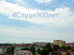 Программа празднования 900-летия Слуцка