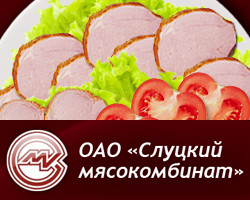 Слуцкий мясокомбинат четвёртый в РБ по убыткам