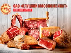 17 февраля «Слуцкий мясокомбинат» проведёт дегустацию в «Радуге»