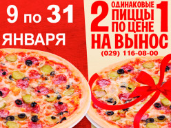 2 пиццы по цене 1 в «Pizza Smile»