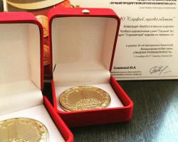 Слуцкий мясокомбинат получил две золотые медали на международной выставке в Казахстане