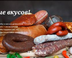 «Слуцкий мясокомбинат» стал победителем в нескольких номинациях конкурса «Лучшая продукция года»