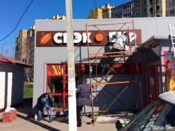 На улице 14-ти Партизан в Слуцке откроется новая точка общепита
