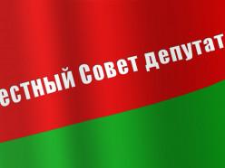 График приёма депутатами Слуцкого районного Совета депутатов