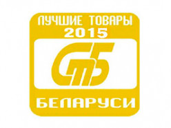 В конкурсе госстандарта «Лучшие товары Республики Беларусь» дипломами отмечены предприятия Слуцка