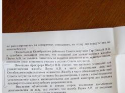Блогер опубликовал фото документа с вердиктом по делу до его вынесения