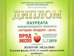 Слуцкий сыродельный комбинат взял золото на международной выставке «Продэкспо-2019»