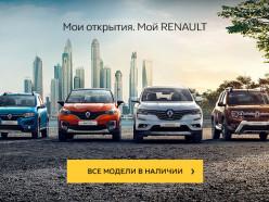 Внедорожники Renault 4х4 под 4,4% в белорусских рублях