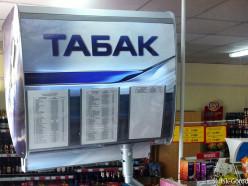 С витрин слуцких магазинов убрали сигареты