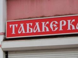 Власти передали исключительное право на импорт табака владельцу «Табакерок»