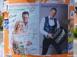 17 мая в ГДК выступят Анатолий Таран и дуэт Семёнов-Ольшанская