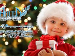 Подари детям праздник совместно с ПСО