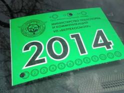 ГАИ и «транспортники» до 30 октября будут усиленно проверять техосмотры