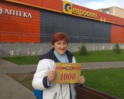 Пенсионерка из Слуцка выиграла на «Товарах удачи» 1000 рублей
