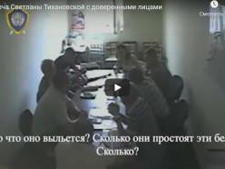 Тихановская обсуждала с доверенными лицами захват зданий? - СК опубликовал видеозапись и объявил в розыск