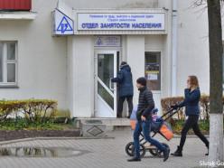 На 2019 год Слуцкий райисполком забронировал 335 рабочих мест для отдельных категорий граждан