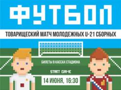 14 июня в Слуцке сыграют молодёжные сборные Беларуси и России