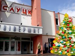 Универмаг «Слуцк» приглашает: время выбирать новогодние наряды!
